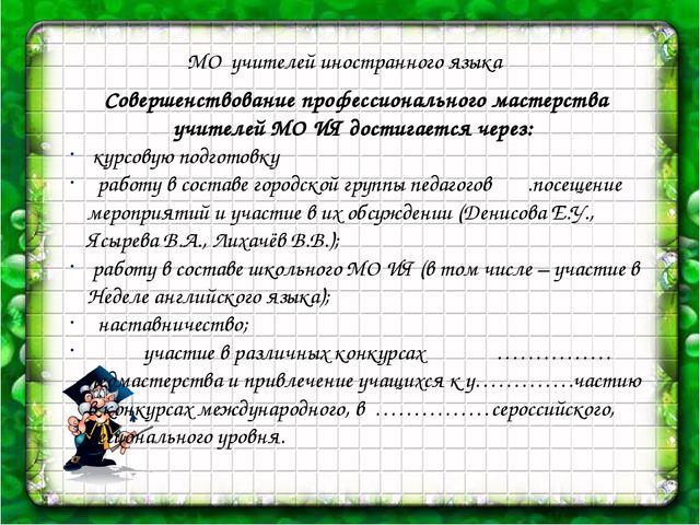 МО учителей иностранного языка Совершенствование профессионального мастерств...