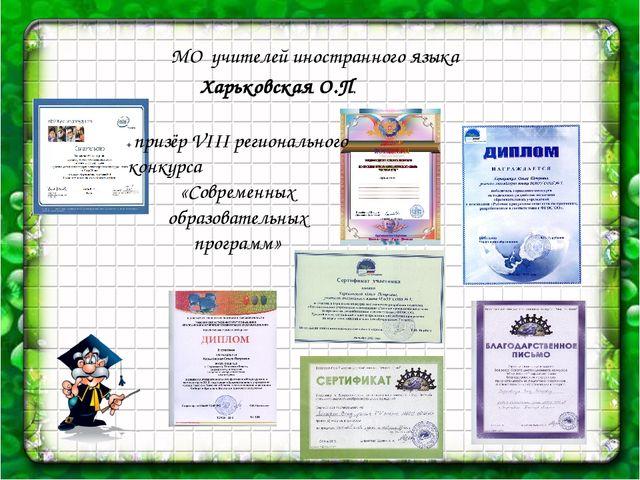 МО учителей иностранного языка Харьковская О.П. + призёрVIII регионального...