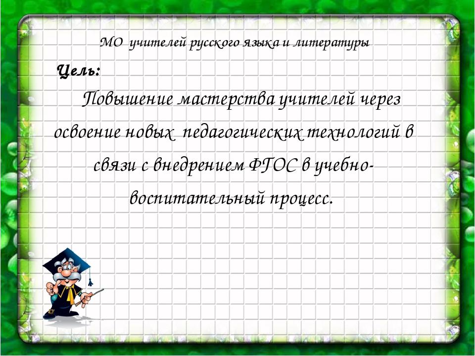 Цель: МО учителей русского языка и литературы Повышение мастерства учителей...