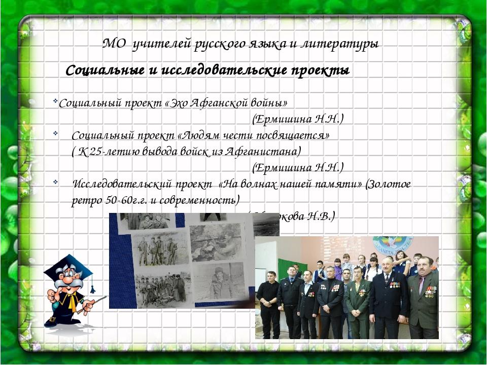 Социальные и исследовательские проекты МО учителей русского языка и литерату...