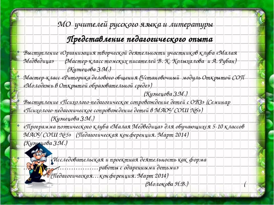 Представление педагогического опыта МО учителей русского языка и литературы...