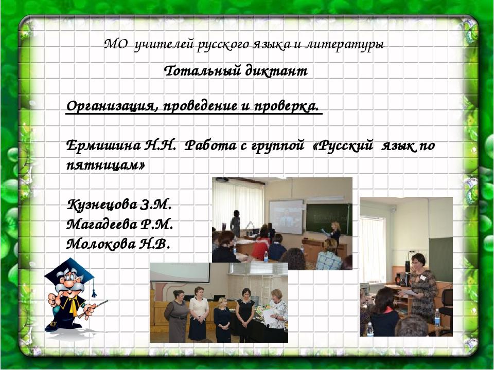 МО учителей русского языка и литературы Тотальный диктант Организация, прове...