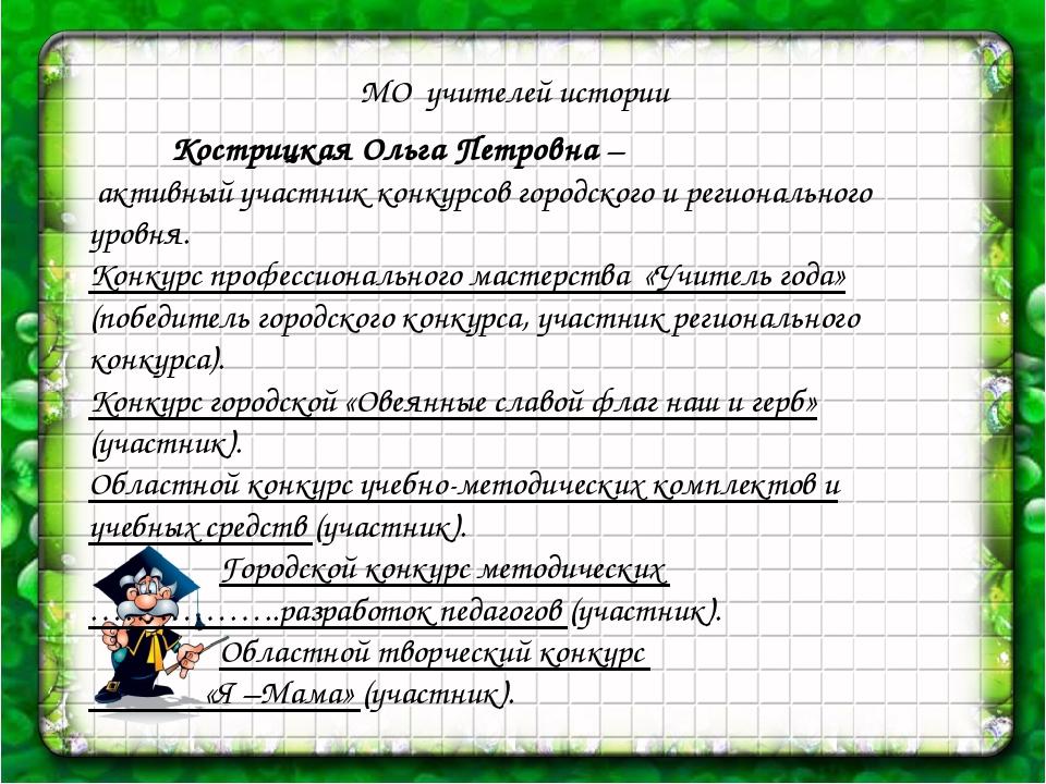 МО учителей истории Кострицкая Ольга Петровна – активный участник конкурсов...