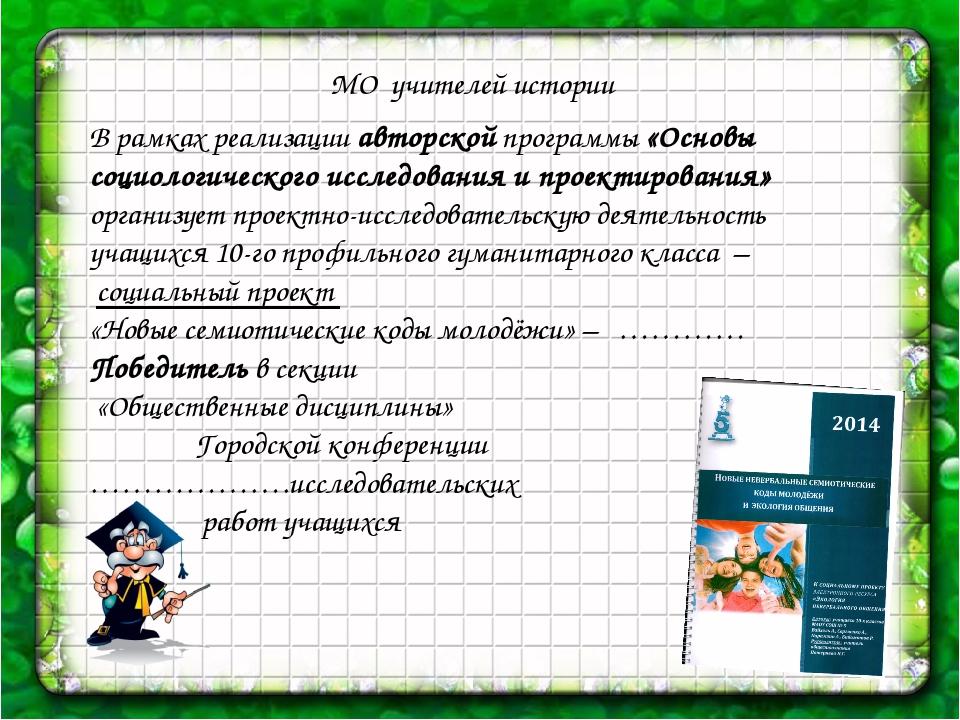 МО учителей истории В рамках реализации авторской программы «Основы социолог...