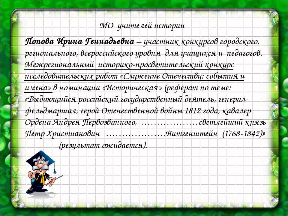 МО учителей истории Попова Ирина Геннадьевна – участник конкурсов городского...