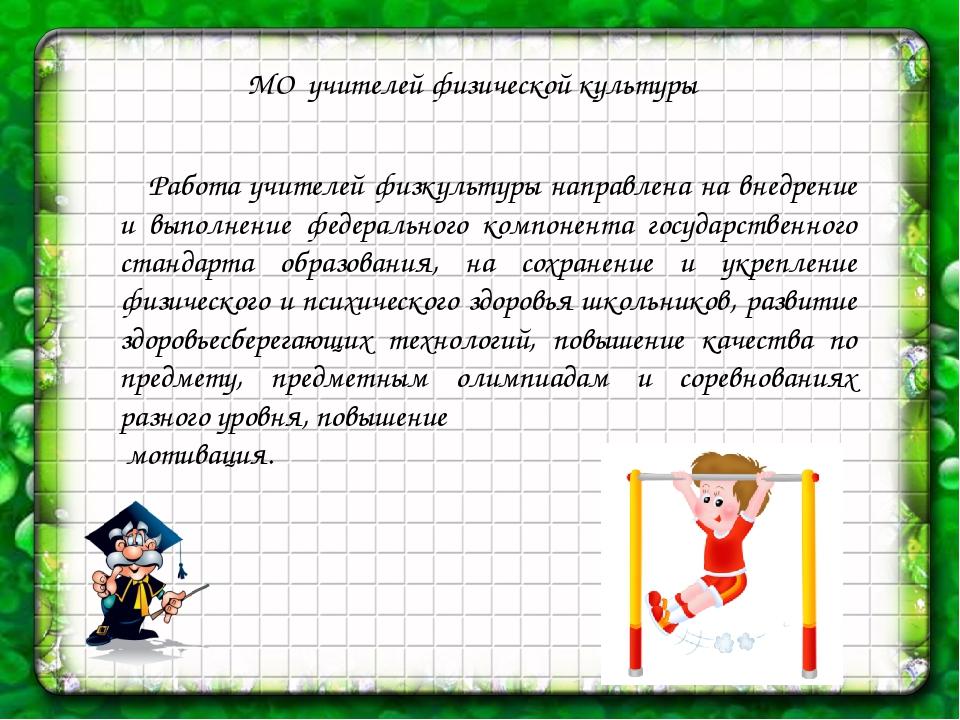 МО учителей физической культуры Работа учителей физкультуры направлена на вн...