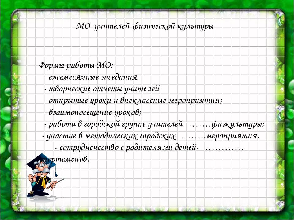 МО учителей физической культуры Формы работы МО: - ежемесячные заседания - т...