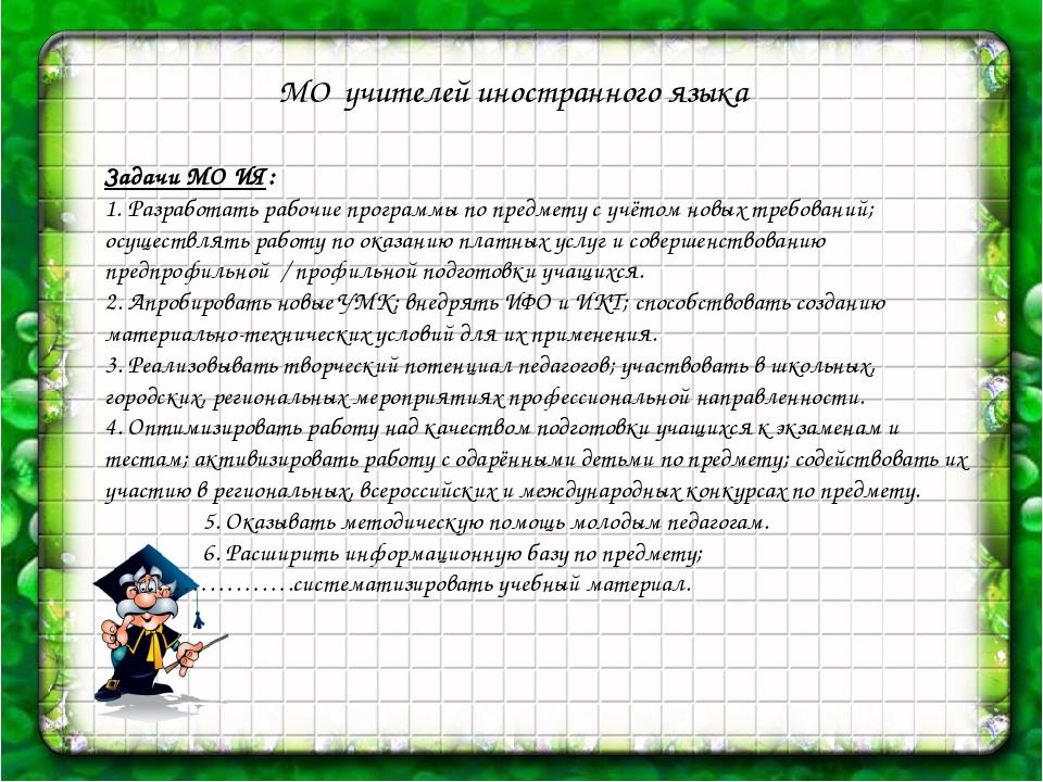 МО учителей иностранного языка Задачи МО ИЯ: 1. Разработать рабочие программ...
