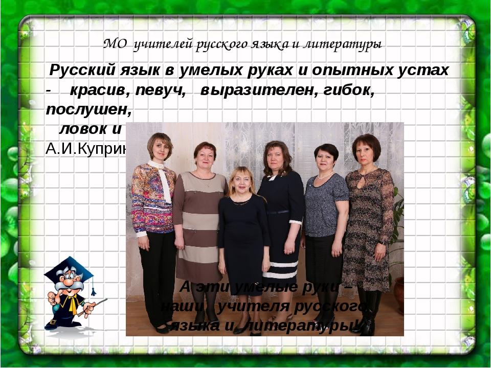 Русский язык в умелых руках и опытных устах - красив, певуч, выразителен, ги...