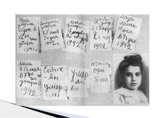 Дневник Тани Савичевой На главную Источники информации: Дневник Тани Савичево