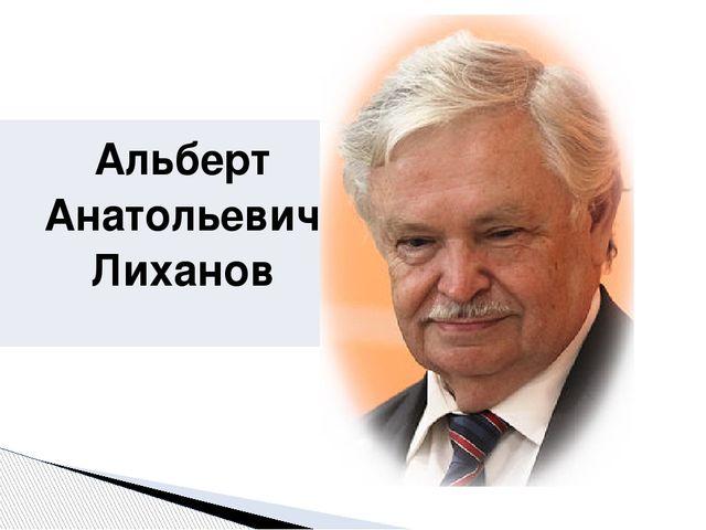 Альберт АнатольевичЛиханов