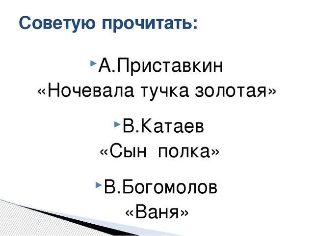 А.Приставкин «Ночевала тучка золотая» В.Катаев «Сын полка» В.Богомолов «Ваня»...