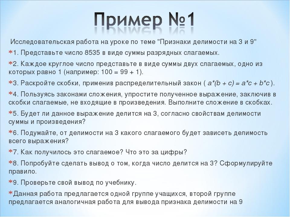 """Исследовательская работа на уроке по теме """"Признаки делимости на 3 и 9"""" 1. П..."""