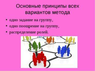 Основные принципы всех вариантов метода одно задание на группу, одно поощрени