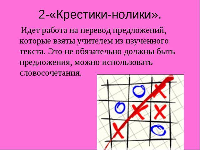 2-«Крестики-нолики». Идет работа на перевод предложений, которые взяты учител...