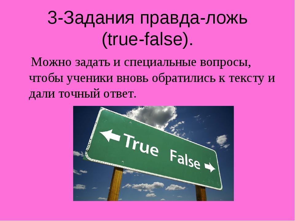 3-Задания правда-ложь (true-false). Можно задать и специальные вопросы, чтобы...
