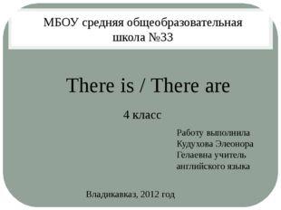 МБОУ средняя общеобразовательная школа №33 Работу выполнила Кудухова Элеонор