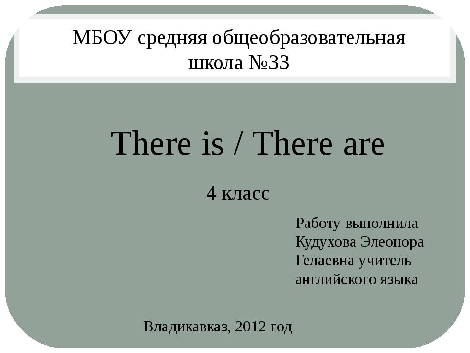 МБОУ средняя общеобразовательная школа №33 Работу выполнила Кудухова Элеонор...