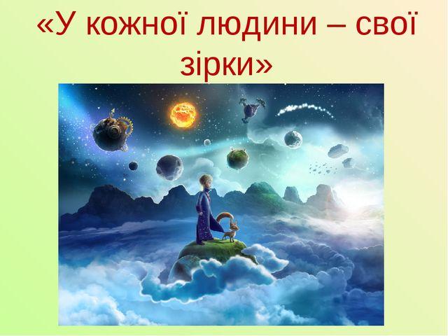 «У кожної людини – свої зірки»