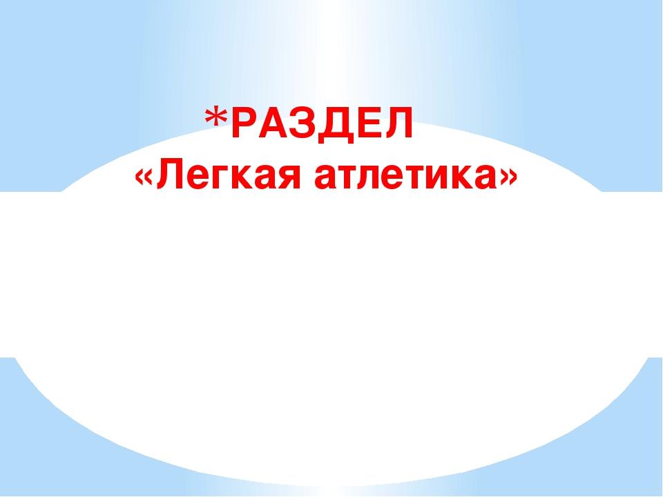 РАЗДЕЛ «Легкая атлетика»