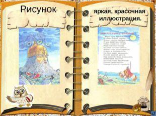 Книжка- Книжка-раскладушка – очень смешная и, действительно, похожа на растян
