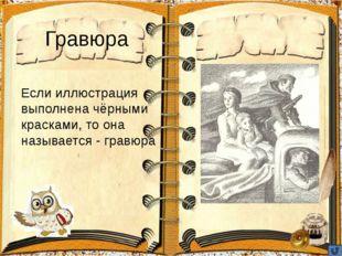 Книжки- Книжка называется «малышка», потому что необычная и очень маленькая.