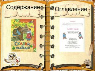 Книжки- Эти книжки можно самим вырезать из журналов, где имеются странички «С