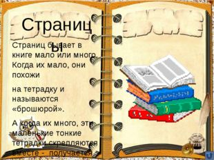 Откроем книгу. Слева - изнанка переплёта, справа - первая страница книги. Эти