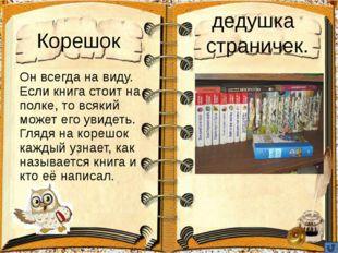 Титульный Первая страница книги – это титульный лист. На нём печатается автор