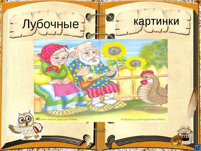 Книжка- Они называются так потому, что их можно не только почитать, посмотрет...
