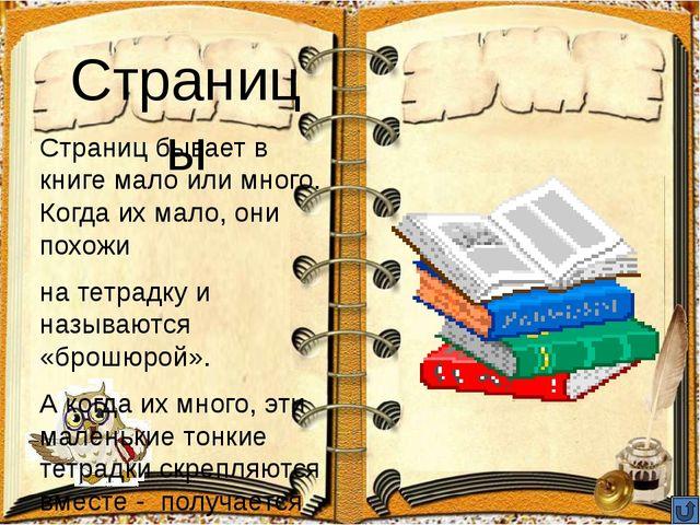 Откроем книгу. Слева - изнанка переплёта, справа - первая страница книги. Эти...