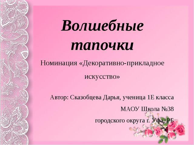 Волшебные тапочки Номинация «Декоративно-прикладное искусство» Автор: Сказоб...
