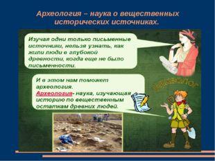 Археология – наука о вещественных исторических источниках.