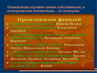 Ономастикаизучает имена собственные, а историческая ономастика – их историю.