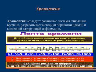 Хронология Хронологияисследует различные системы счисления времени, разрабат