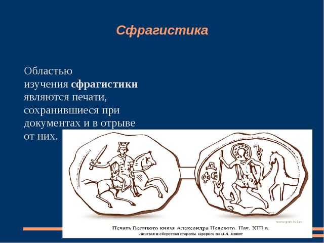 Сфрагистика Областью изучениясфрагистикиявляются печати, сохранившиеся при...