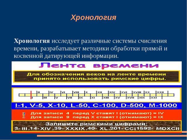 Хронология Хронологияисследует различные системы счисления времени, разрабат...