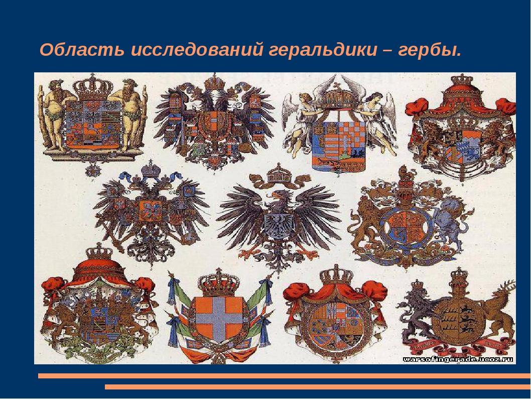 Область исследований геральдики– гербы.