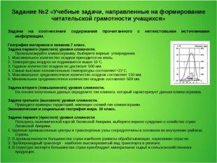 Задание №2 «Учебные задачи, направленные на формирование читательской грамотн