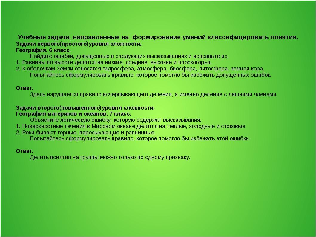 Учебные задачи, направленные на формирование умений классифицировать понятия....