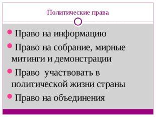 Политические права Право на информацию Право на собрание, мирные митинги и де