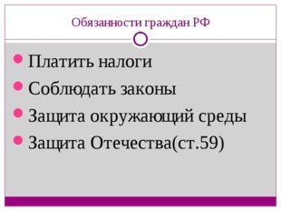 Обязанности граждан РФ Платить налоги Соблюдать законы Защита окружающий сред