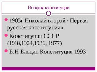 История конституции 1905г Николай второй «Первая русская конституция» Констит
