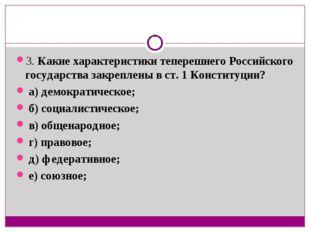 3. Какие характеристики теперешнего Российского государства закреплены в ст.