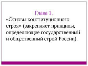 Глава 1. «Основы конституционного строя» (закрепляет принципы, определяющие г
