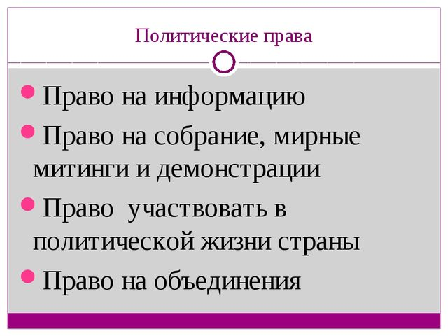 Политические права Право на информацию Право на собрание, мирные митинги и де...