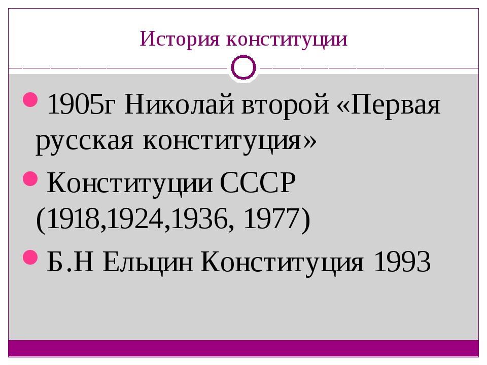 История конституции 1905г Николай второй «Первая русская конституция» Констит...