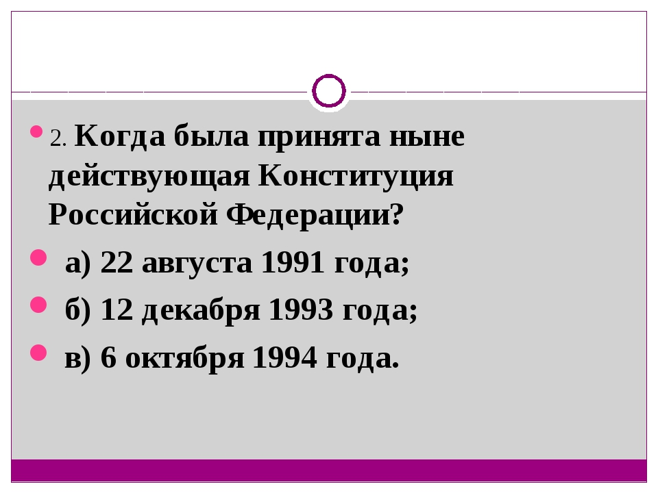 2. Когда была принята ныне действующая Конституция Российской Федерации? а) 2...