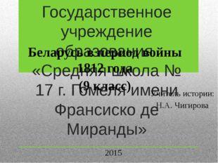 Государственное учреждение образования «Средняя школа № 17 г. Гомеля имени Фр