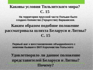 Каковы условия Тильзитского мира? С. 15 На территории прусской части Польши б